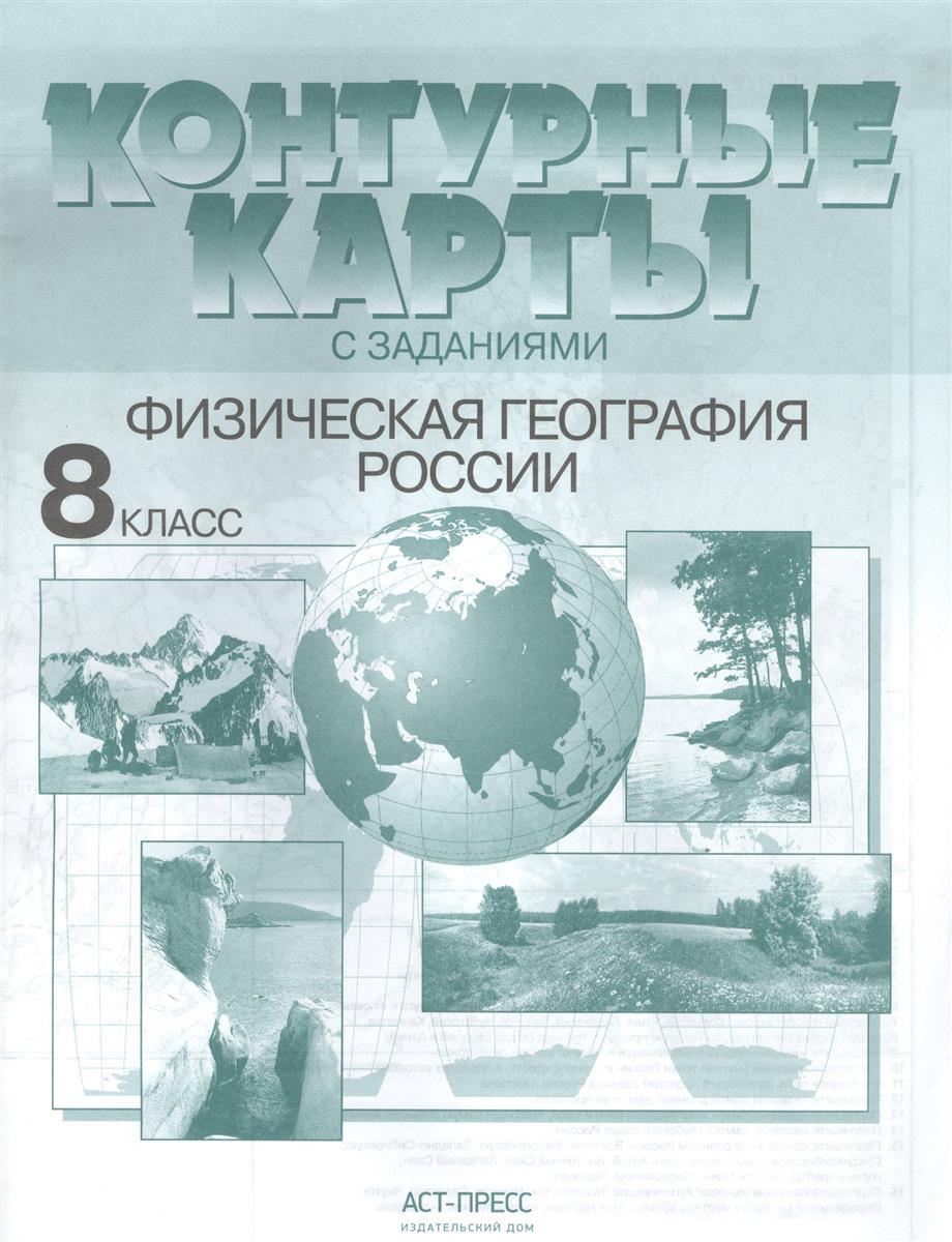Контурные карты с заданиями. Физическая география России. 8 класс (ФГОС)