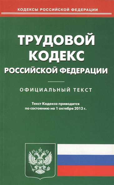 Трудовой кодекс Российской Федерации по состоянию на 1 октября 2013 года