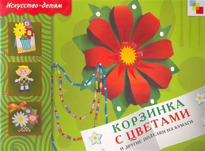ИЗО Корзинка с цветами и др. поделки из бумаги Р/т