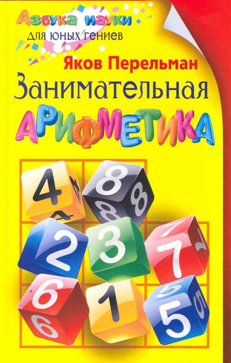 Перельман Я. Занимательная арифметика я и перельман занимательная математика