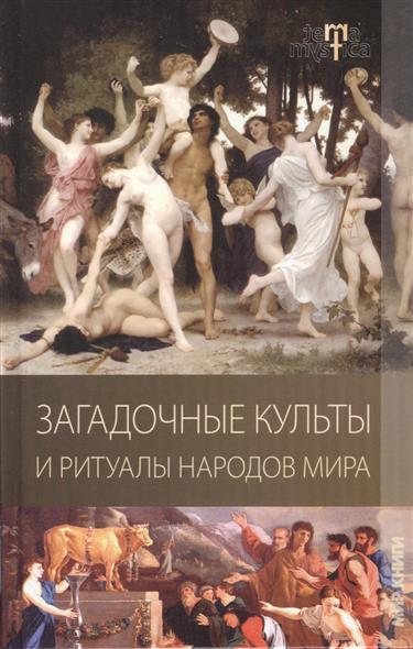 Загадочные культы и ритуалы народов мира