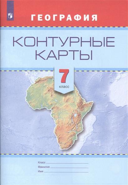Контурные карты. География. 7 класс сиротин в и контурные карты география 7 класс