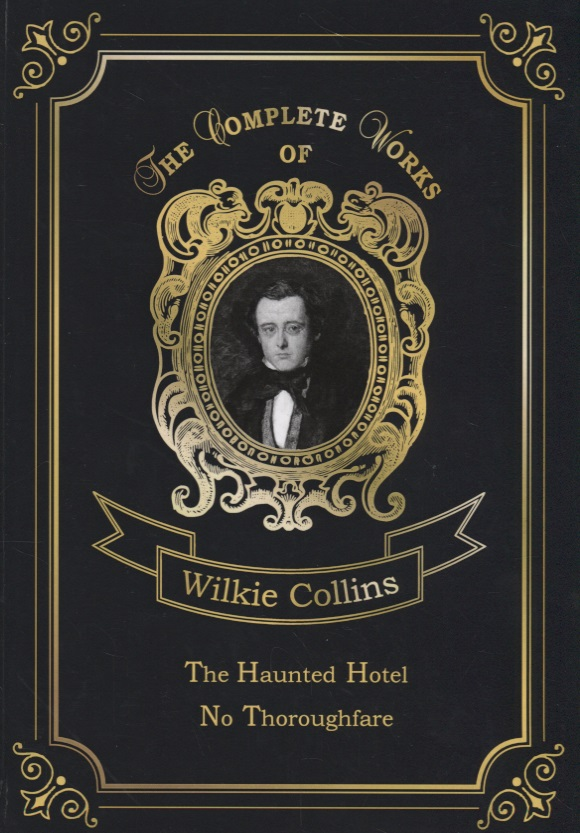 Collins W. The Haunted Hotel & No Thoroughfare collins picture atlas