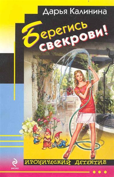 Калинина Д. Берегись свекрови калинина д а год огненного жениха