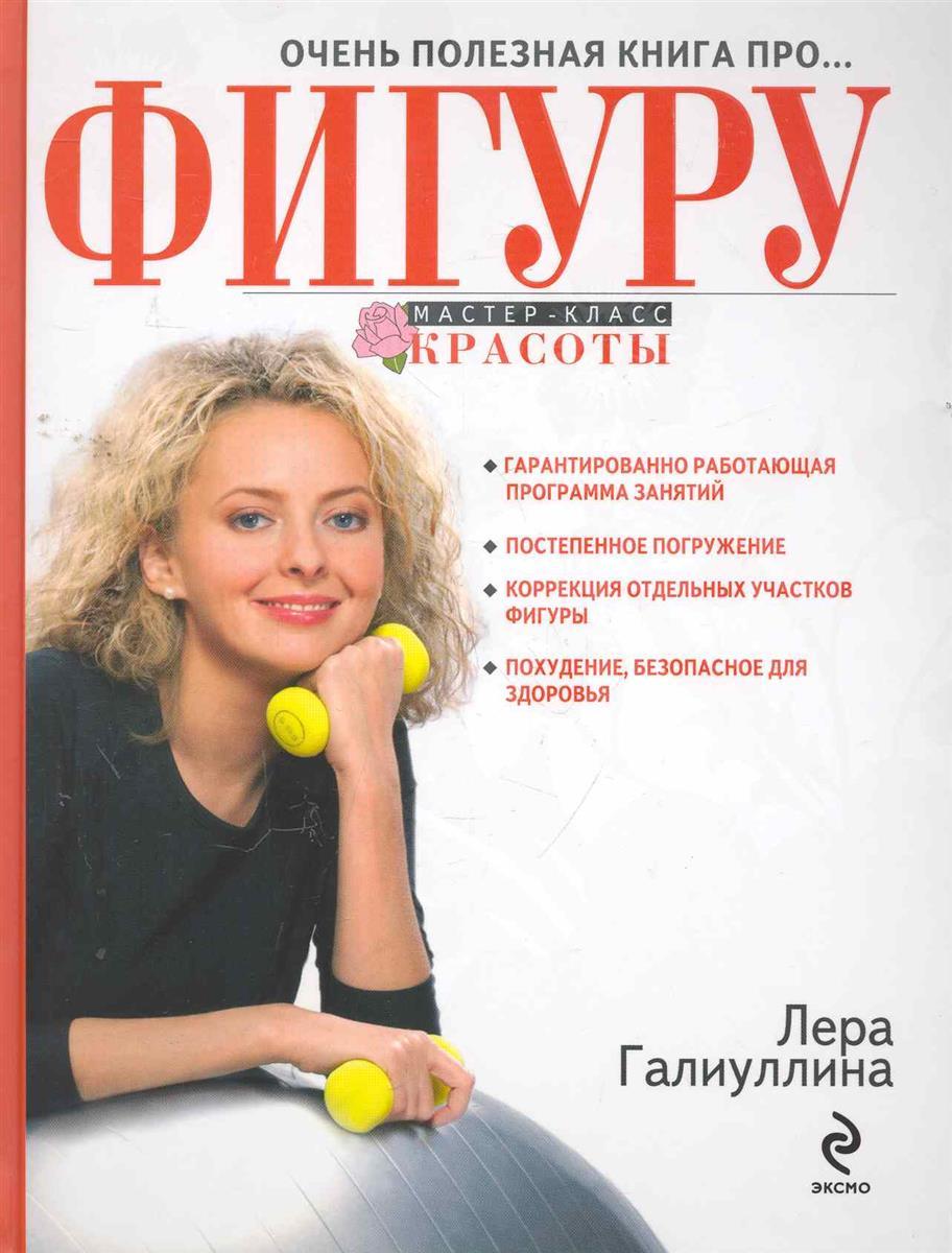 Галиуллина Л. Очень полезная книга про… ФИГУРУ лера галиуллина очень полезная книга про… лицо