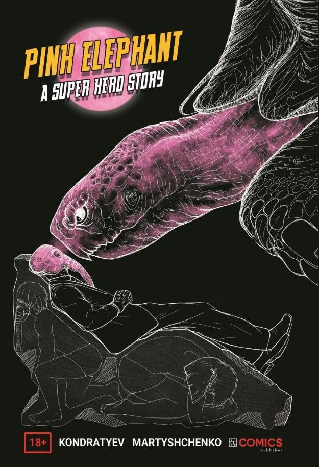 Кондратьев А. Pink Elephant. A Superhero Story! Розовый слон. Детективная история. Графический роман пальто alix story alix story mp002xw13vuo