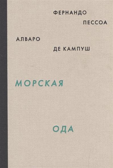 Пессоа Ф., Кампуш А. Морская ода. Триумфальная ода