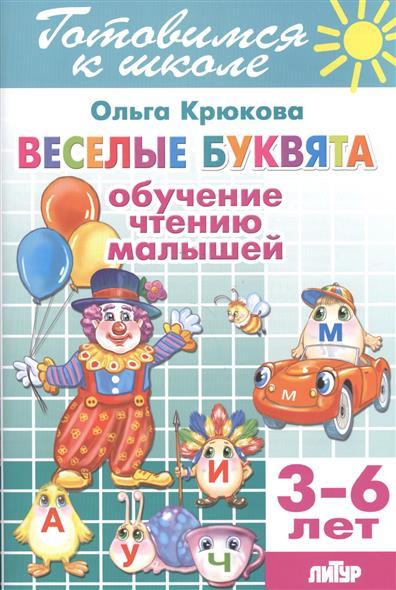 Крюкова О. Веселые буквята. Обучение чтению малышей 3-6 лет новая деревянная игрушка для малышей маленький размер монтессори baby toy beech abacus обучение обучение обучение дошкольному образованию