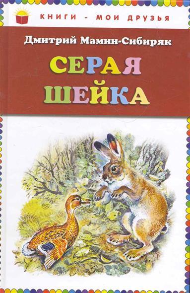 Мамин-Сибиряк Д. Серая Шейка сорочка ночная мамин дом мамин дом ma168ewvgv41