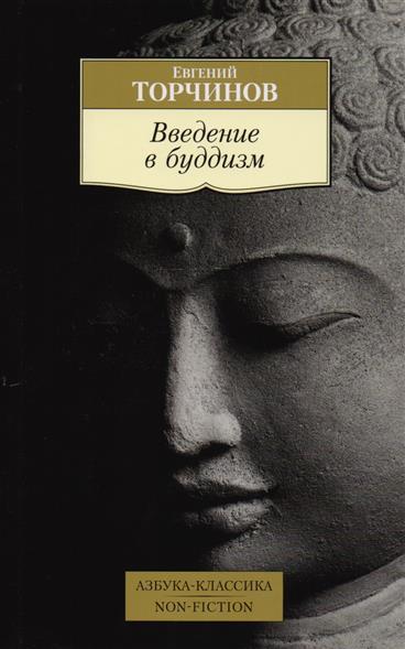 Торчинов Е. Введение в буддизм