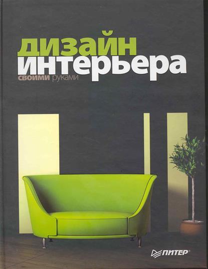 Дизайн интерьера своими руками