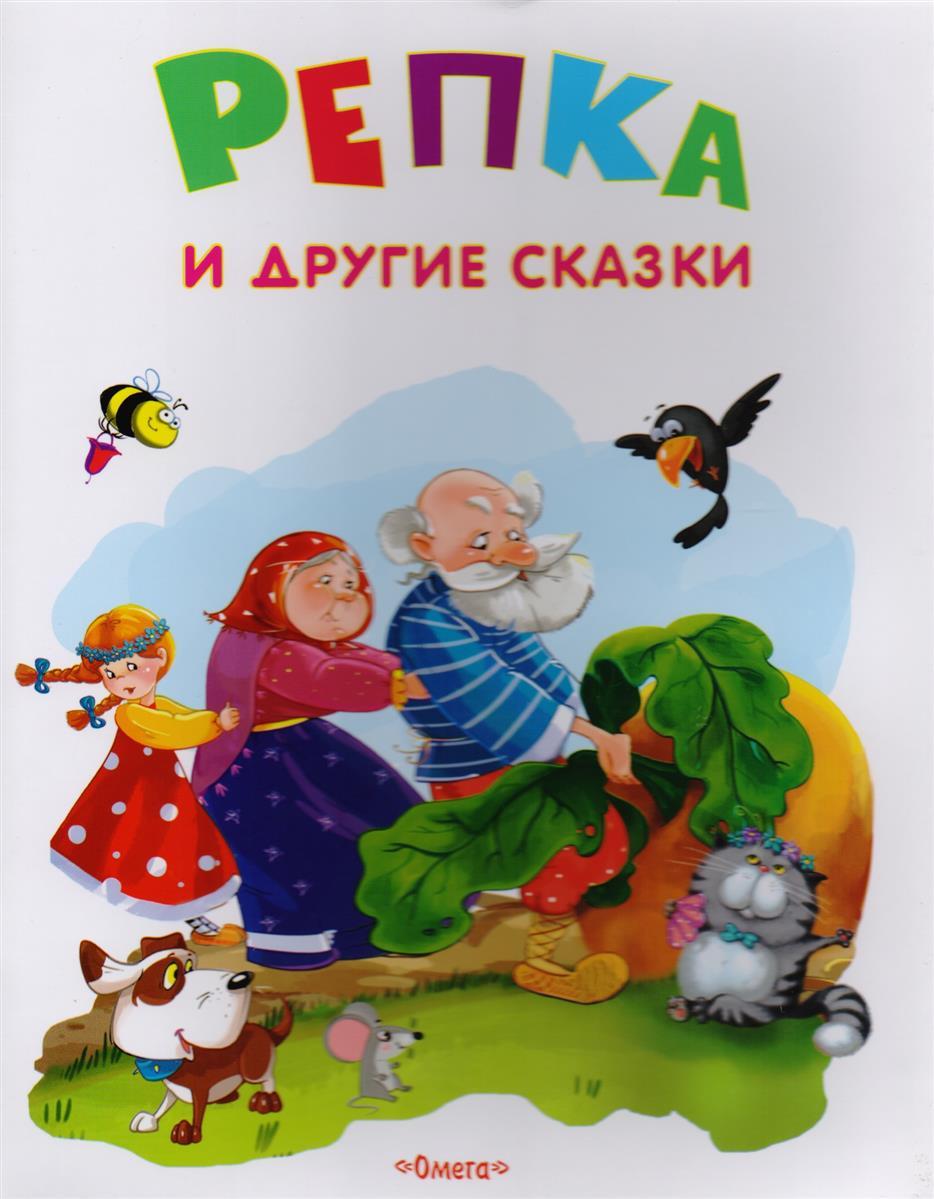 Шестакова И. (ред.) Репка и другие сказки