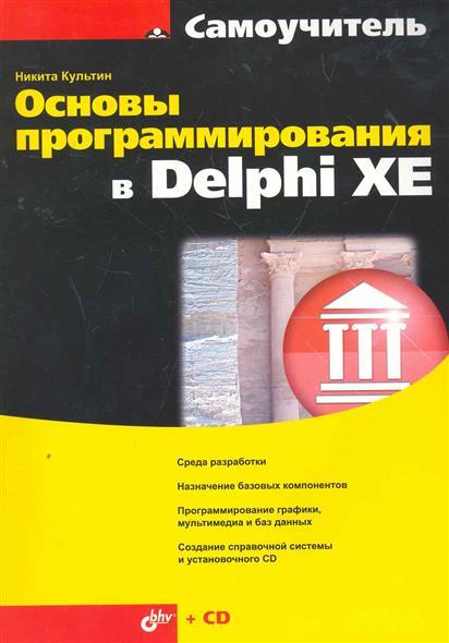 Основы программирования в Delphi XE