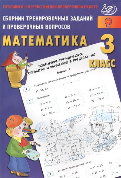 Математика. 3 класс. Сборник тренировочных заданий и проверочных вопросов