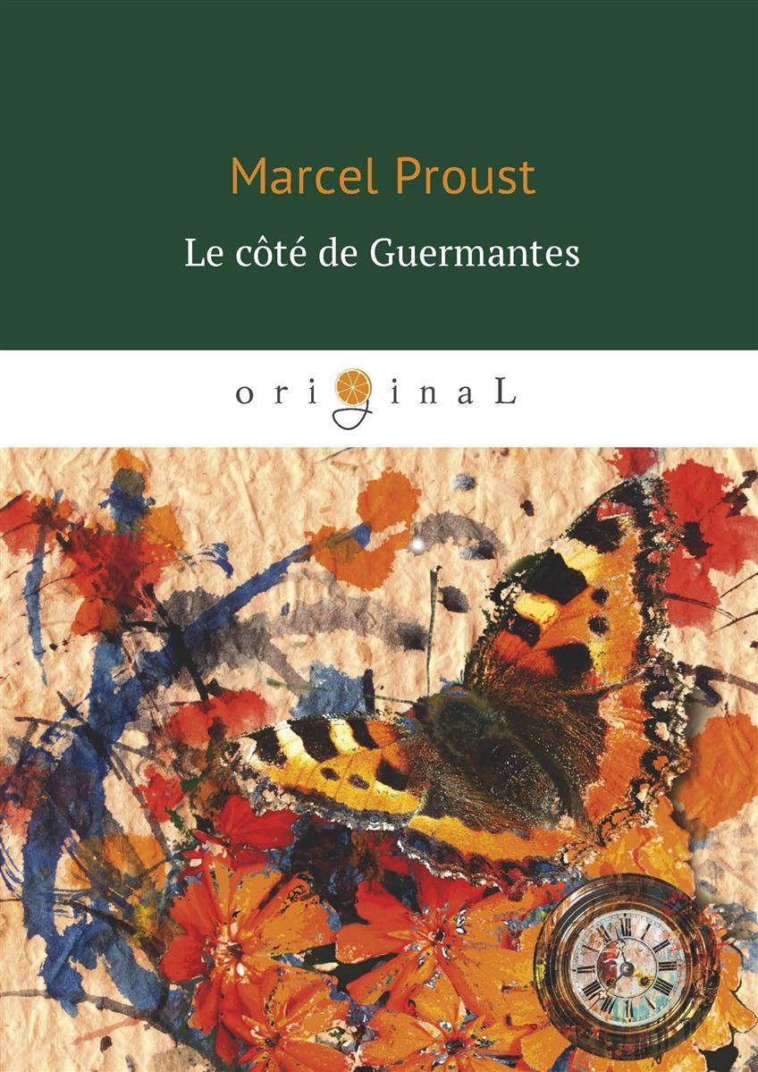 Proust M. Le cote de Guermantes / У Германтов marcel proust du cote de chez swann