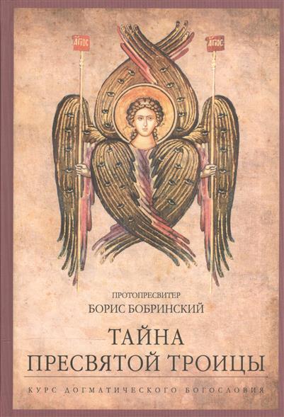Бобринский Б. Тайна Пресвятой Троицы. Курс догматического богословия
