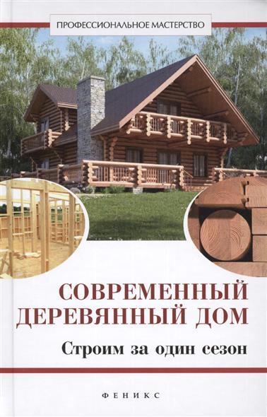 Котельников В. Современный деревянный дом. Строим за один сезон виктор страшнов строим современный загородный дом современные материалы