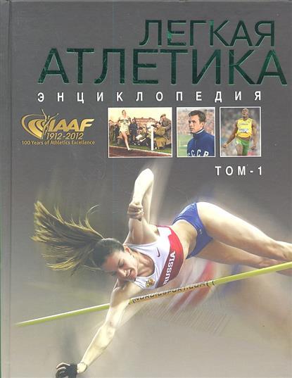 Легкая атлетика. Энциклопедия (комплект из 2 книг)