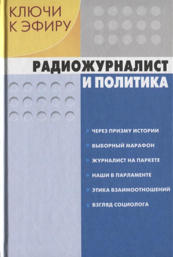 Шевелев Г. (ред.) Ключи к эфиру. В двух книгах. Книга 1. Радиожурналистика и политика