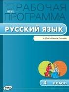 Рабочая программа по русскому языку. 4 класс. К УМК В.П. Канакиной, В.Г. Горецкого и др. (