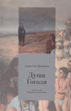 Душа Гоголя. Опыт социокультурного анализа