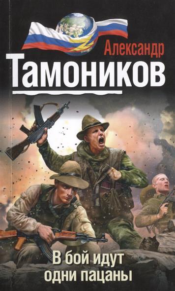 Тамоников А. В бой идут одни пацаны тамоников а проверь друга в бою