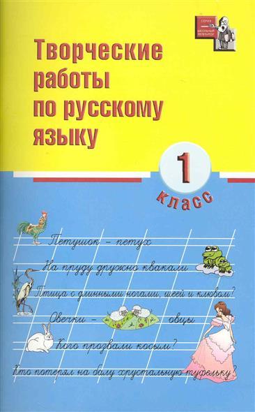 Творческие работы по русскому языку 1 кл