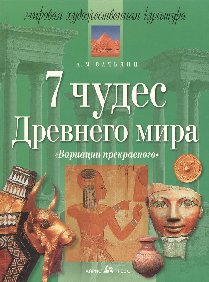 Вариации прекрасного. 7 чудес Древнего мира