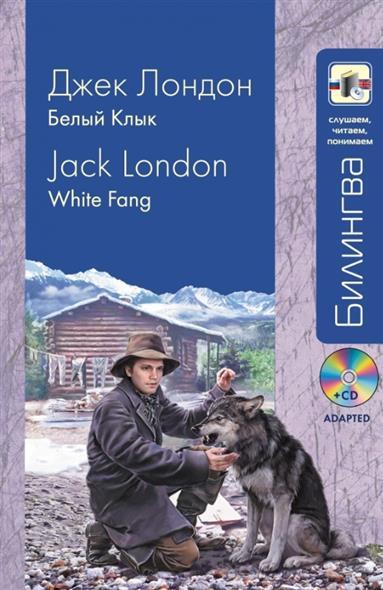 Лондон Дж. Белый Клык = White Fang (+CD) white fang