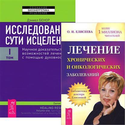 где купить Лечение хронических и онкологических заболеваний + Исследование сути исцеления 1 (комплект из 2 книг) ISBN: 9785944446381 по лучшей цене