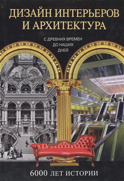 История дизайна и архитектуры в зеркале эпох. Дизайн интерьеров и архитектура. 6000 лет истории