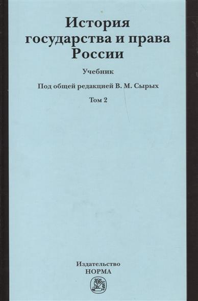 История государства и права России. Учебник. В двух томах. Том 2