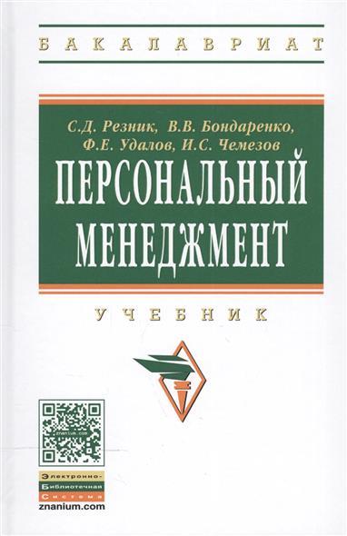 Резник С.: Персональный менеджмент. Учебник