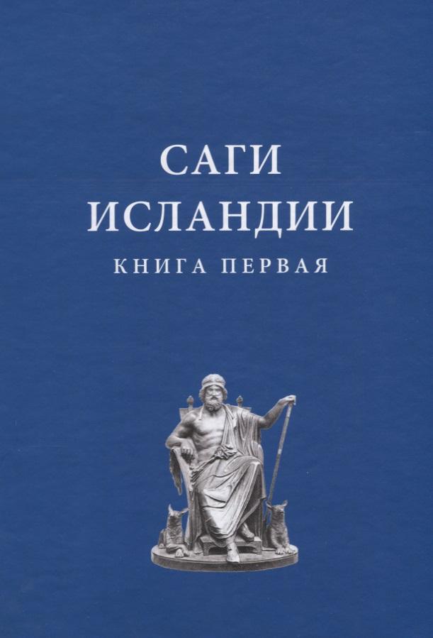 Цепков А. Саги Исландии (комплект из 2 книг) патология кожи комплект из 2 книг