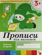 Денисова Д. Дорожин Ю. Прописи для малышей Младшая группа Р/т