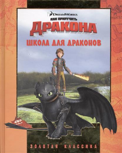 Токарева Е.: Школа для драконов. Как приручить дракона