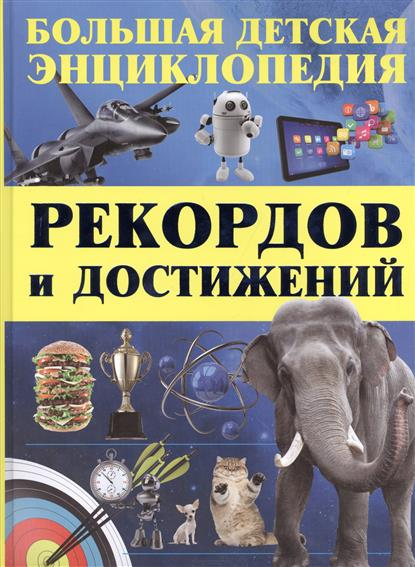 Цеханский С. Большая детская энциклопедия рекордов и достижений