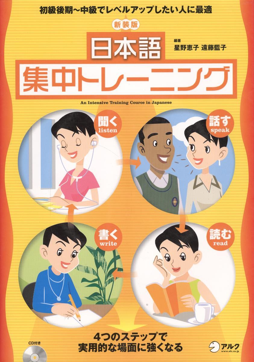 Hoshino K., Endo R. Курс интенсивной подготовки по японскому языку (+CD) (книга на японском языке)