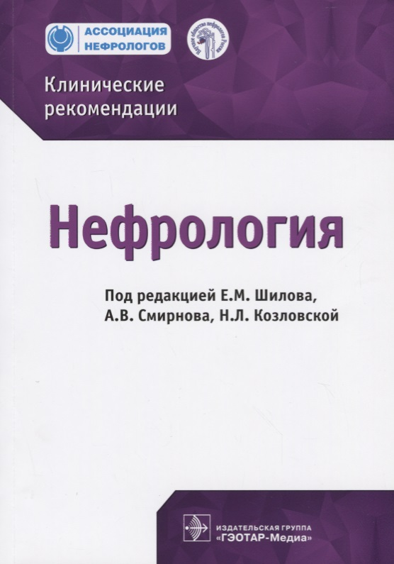 все цены на Шилов Е., Смирнов А., Козловская Н. (ред.) Нефрология. Клинические рекомендации
