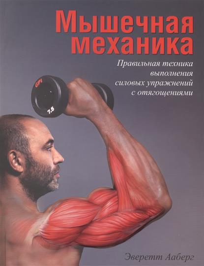 Мышечная механика. Правильная техника выполнения силовых упражнений с отягощениями