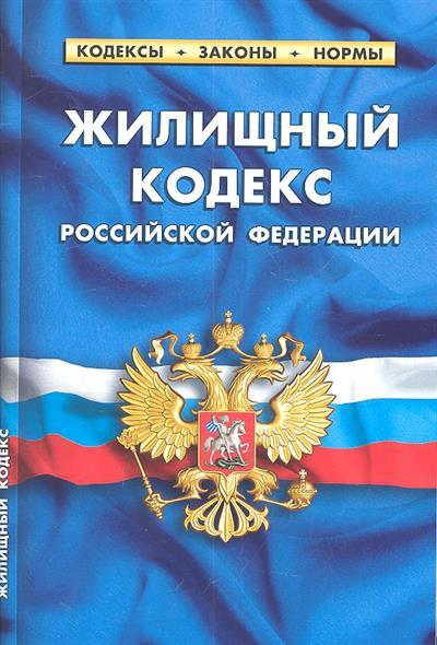 Жилищный кодекс Российской Федерации. По состоянию на 1 мая 2012 года