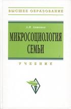 Микросоциология семьи: Учебник. Второе издание