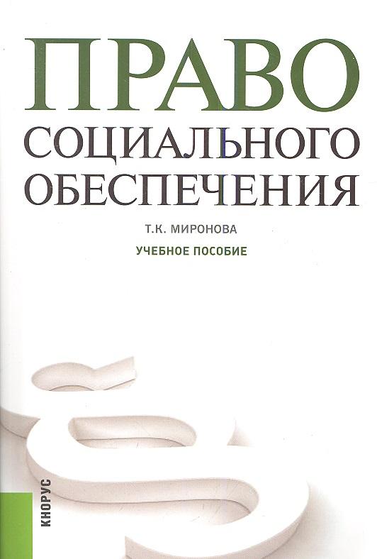 Миронова Т. Право социального обеспечения: учебное пособие право социального обеспечения россии практикум учебное пособие