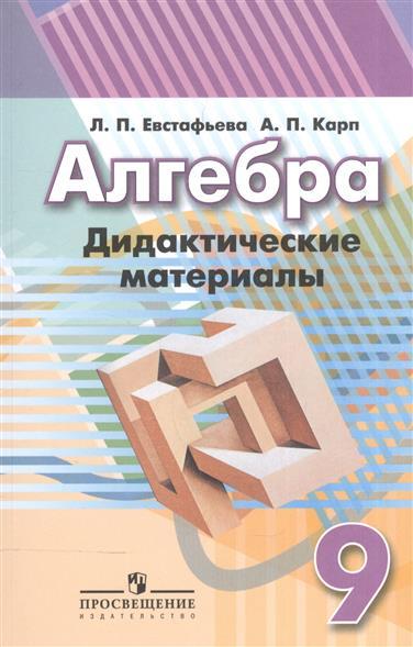 Евстафьева Л.: Алгебра. 9 класс. Дидактические материалы. Учебное пособие