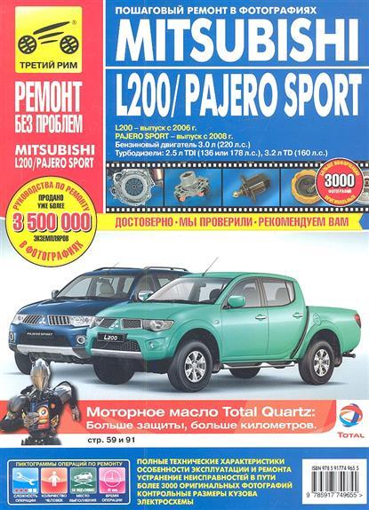 Чащин Д., Захаров Н., Архипов Л. Mitsubishi L200/Pajero Sport. L200 - выпуск с 2006 г., Pajero Sport - выпуск с 2008 г. Бензиновый двигатель 3.0 л. (220 л.с.). Турбодизели: 2.5 л. TDI (136 или 178 л.с.), 3.2 л. TD (160 л.с.) Руководство по эксплуатации, тех. обсл. и ремонту в фотографиях накладки на пороги mitsubishi pajero sport ii 2008 carbon