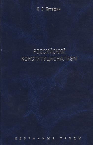 Избранные труды: в 7 томах. Том 7. Российский конституционализм