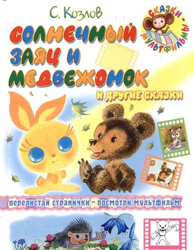 Козлов С. Солнечный Заяц и Медвежонок и др. сказки солнечный заяц и медвежонок и другие сказки