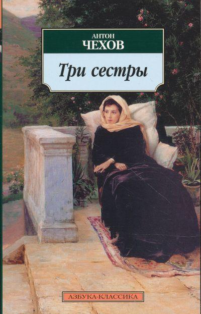 Чехов А. Три сестры ISBN: 9785911810610 три сестры с