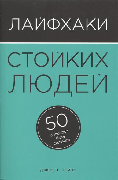 Лис Дж. Лайфхаки стойких людей: 50 способов быть сильным lucky ff718 lic