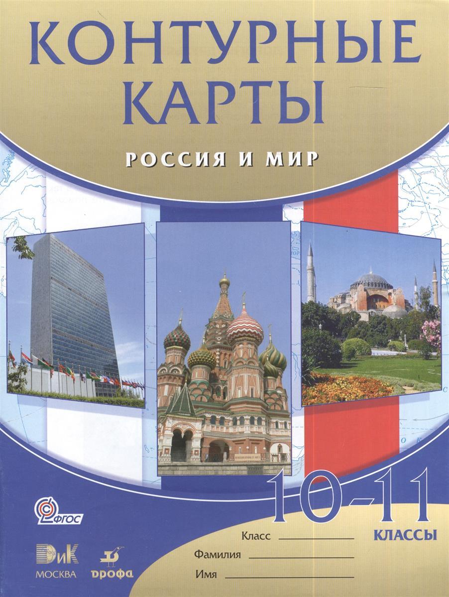 Контурные карты. Россия и мир. 10-11 классы